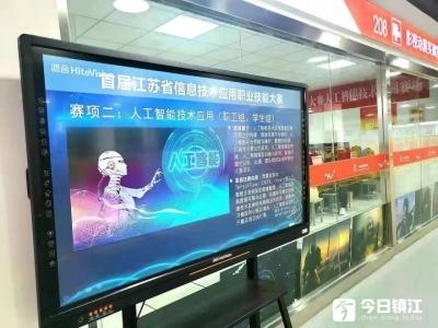 首届江苏省信息技术应用职业技能大赛今早在镇江技师学院开赛