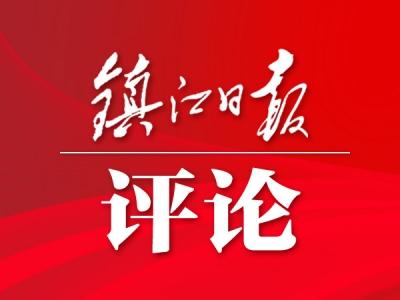 持续打响镇江三农品牌
