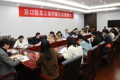 京口区总工会召开六届五次全会