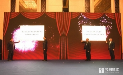 西安交大国家技术转移中心扬中材料应用研究院揭牌