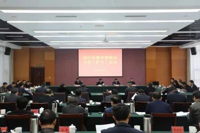 市政法隊伍教育整頓辦  主任(擴大)會議召開