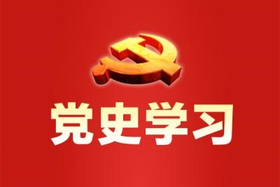 追忆峥嵘岁月 传承红色基因 综合行政执法局推进党史学习教育
