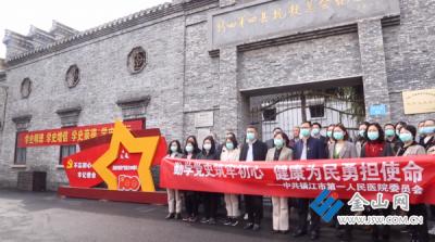 镇江市第一人民医院组织党员干部赴红色基地开展党史学习教育