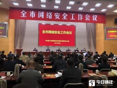 鎮江全市網絡安全工作會議召開