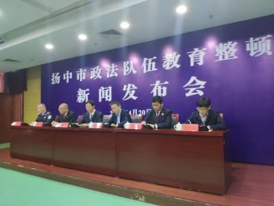 扬中召开政法队伍教育整顿新闻发布会