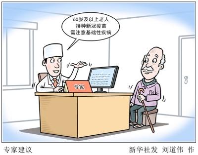 新華全媒+ | 60歲及以上老人接種新冠疫苗,需要注意什么?