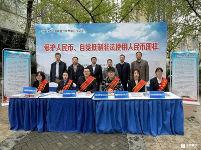 鎮江人行聯合市場監管部門開展人民幣圖樣管理整治宣傳活動