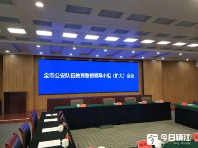 镇江市公安局召开全市公安队伍教育整顿专题会议