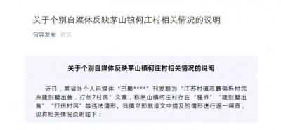 """句容茅山镇何庄村""""强拆""""""""建别墅出售""""""""打伤村民""""?官方回复来了"""