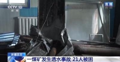 新疆煤礦透水事故被困21人位置基本確定 已有3套抽水設備投入救援