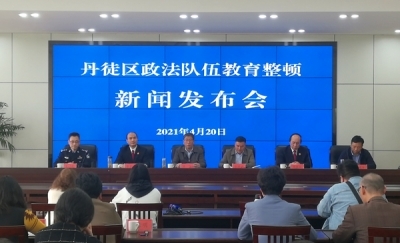 镇江市丹徒区政法队伍教育整顿第二次新闻发布会召开