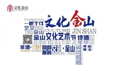 """""""文化金山""""微信公眾號上線,馬明龍撰寫開篇寄語——文心化境 守正創新"""