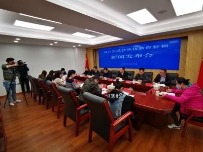 镇江市京口区政法队伍教育整顿工作第二次新闻发布会召开