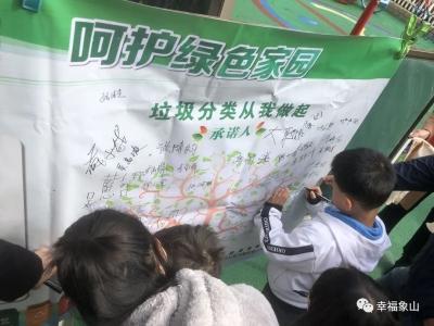 象山街道景阳山社区:参与垃圾分类 呵护绿色家园