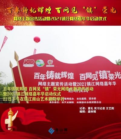 """百年铸就辉煌 百网见""""镇""""荣光网络主题宣传活动暨2021镇江网络嘉年华启动"""