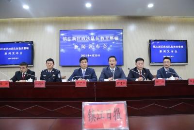 新区举行政法队伍教育整顿第二次新闻发布会