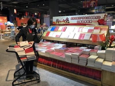 党史学习掀热潮 红色书籍映古城