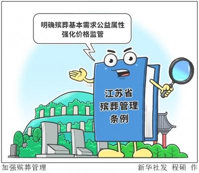 江苏明确殡葬基本需求公益属性强化价格监管
