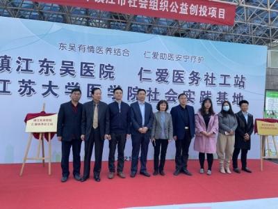 """以""""感动式服务""""为载体 镇江市首个共建医务社工站项目正式启动"""
