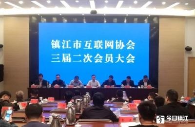 镇江市互联网协会三届二次会员大会召开