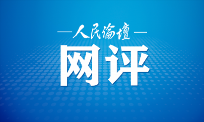 人民论坛网评 | 推进职业教育现代化建设