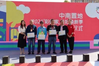 2021中南彩虹家美好焕新季正式启动 将覆盖9个项目