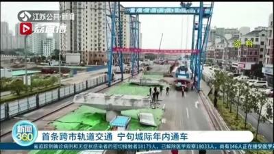 宁句城际预计年内通车 句容出发最快55分钟到南京新街口