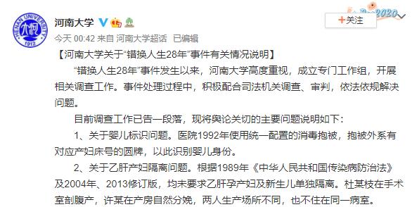 """河南大学回应""""错换人生28年"""":将以此为戒 杜绝此类事件再次发生"""