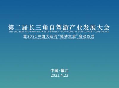 """第二届长三角自驾游产业发展大会暨2021中国大运河""""驰骋文旅""""4月启动"""