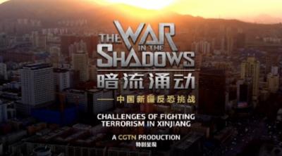 《暗流涌動——中國新疆反恐挑戰》引發國際輿論強烈關注
