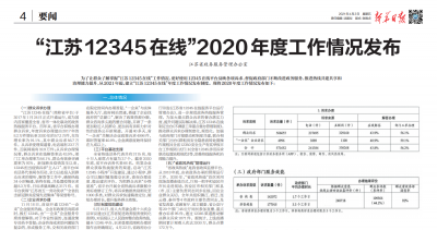 """12345政务热线服务出新:省市平台全部公开""""年报"""",与百姓交心"""