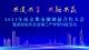 2021年南京都市圈创新合作大会