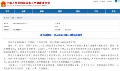 镇江发现一例人感染H10N3禽流感病例
