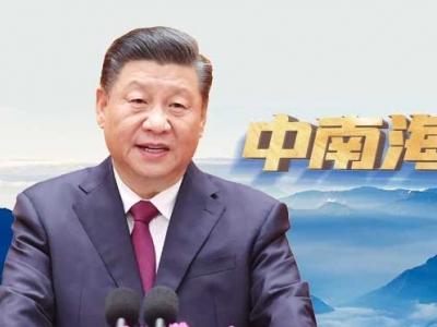 天天学习|中南海月刊(2021.05)