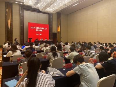 江苏省残疾人就业工作业务培训班在镇江举办