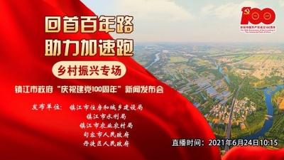 """镇江市政府""""庆祝建党100周年""""系列主题新闻发布会"""