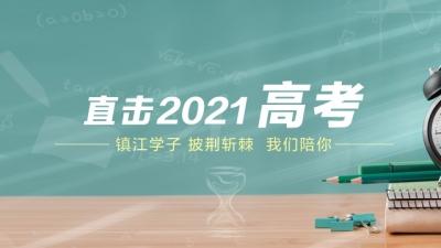 直击2021高考