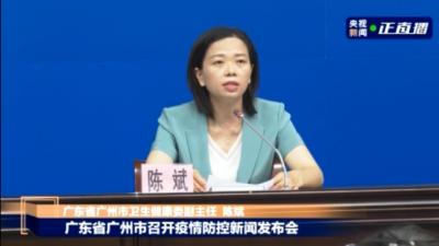 截至6月5日 广州累计核酸采样1608.81万份 已发现阳性33人