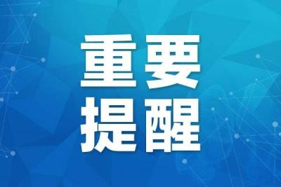 关于广东省湛江市来镇返镇人员健康管理的重要提醒
