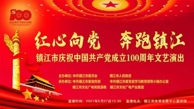 镇江市庆祝中国共产党成立100周年文艺演出
