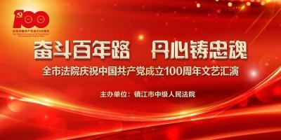 """""""奋斗百年路 丹心铸忠魂"""" 全市法院庆祝中国共产党成立100周年文艺汇演"""