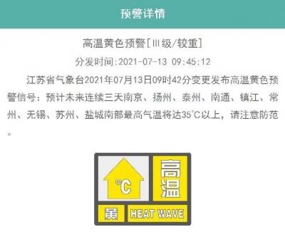 江苏高温预警持续在线,未来三天35℃气温相伴
