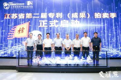 江苏第二届专利(成果)拍卖季启动,上半年技术合同成交额达1374.64亿元