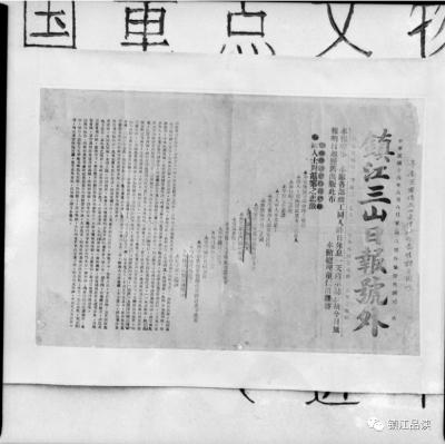 民国镇江报业中的回族身影