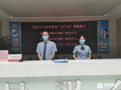 """丹阳行政审批局:""""办不成""""帮跑窗口,成为解决办事难题的""""直通车"""""""