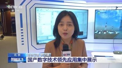 全球数字经济大会在京启动 这些硬科技将集中展示