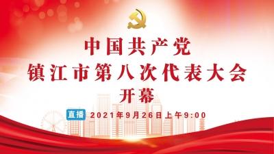 中国共产党镇江市第八次代表大会开幕