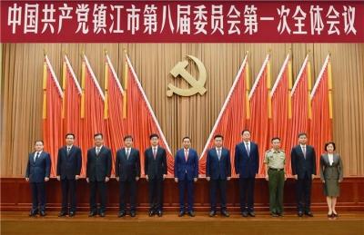 中共镇江市第八届委员会举行第一次全体会议