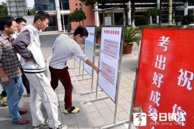 江苏省2021年成人高考将于10月23、24日开考