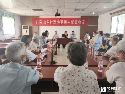 社区居民议事会 助推为民办实事